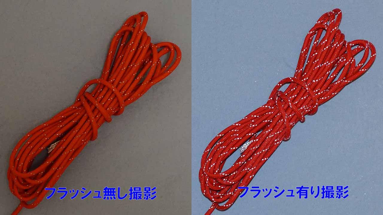 リフレクティブロープ