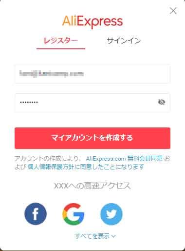 AliExpress 申請