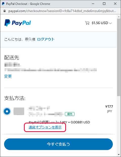 AliExpress PayPal 支払い