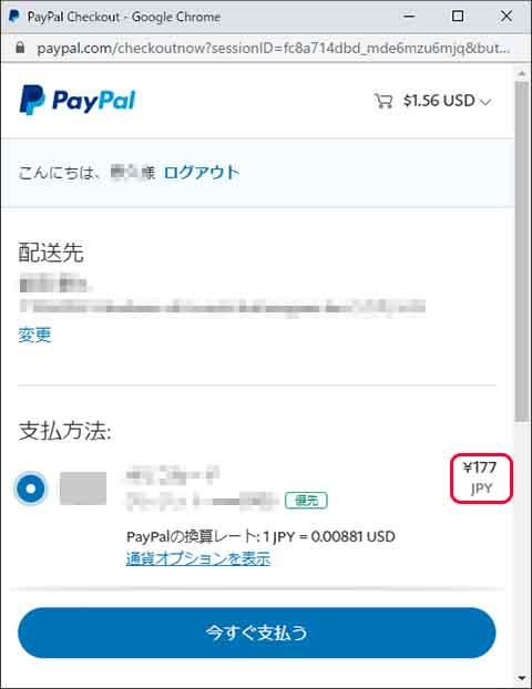 キャンプ用品 PayPal 支払い