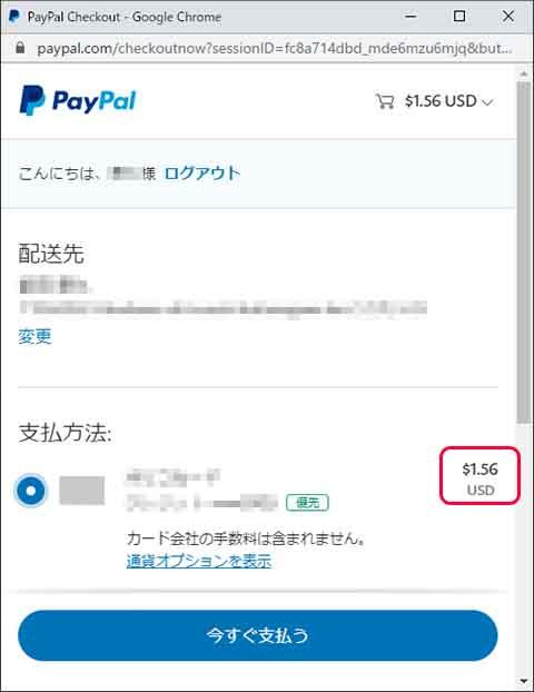 PayPal 支払い USD
